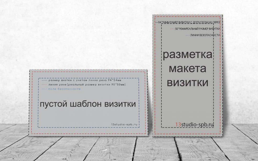 Шаблон визитки. Инструкция по разметке в Photoshop и Illustrator