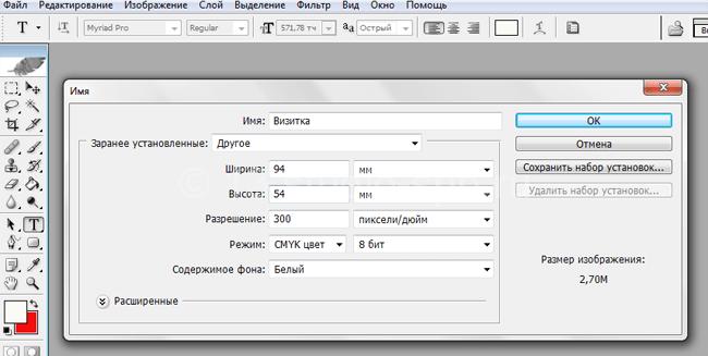 параметры визитки в Фотошоп (PhotoShop)