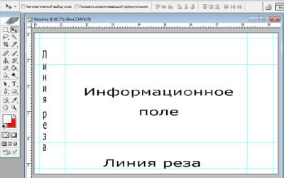 Разметка шаблона визитки в  Photoshop