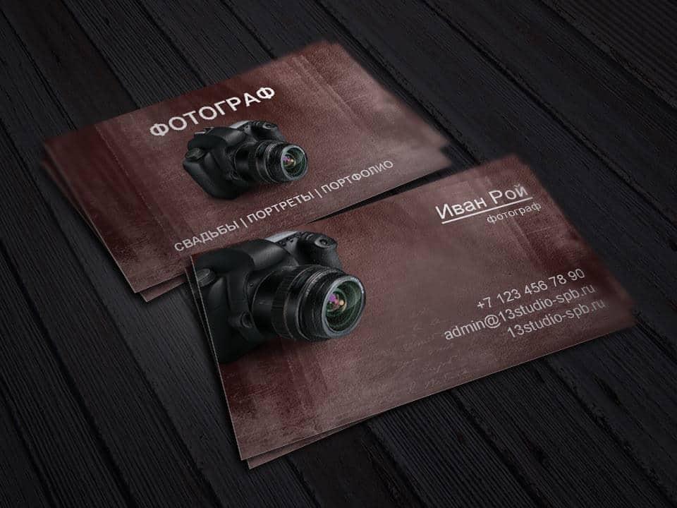 Визитная карточка фотогрофа