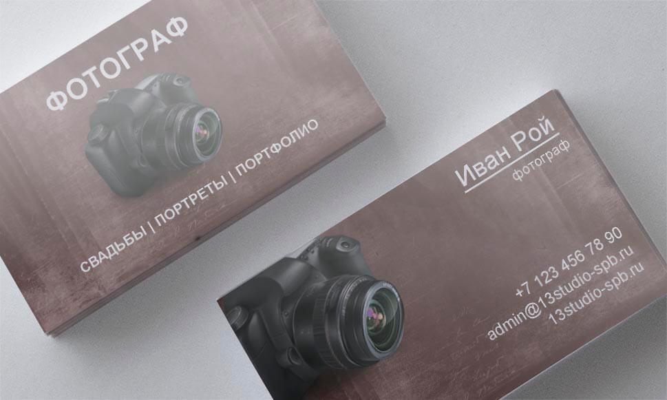 Визитная карточка фотографа