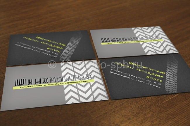 Дизайн визитки шиномонтаж