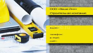 Бесплатный шаблон визитки строительной компании