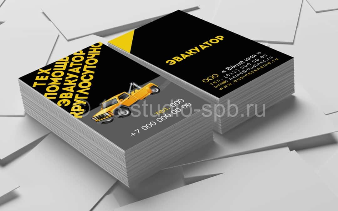 Шаблон визитки эвакуатора