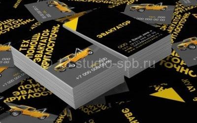 Скачать бесплатно шаблон визитки эвакуатора