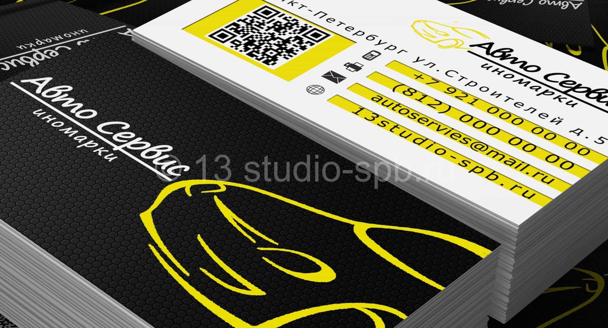 Шаблоны визитки автосервис
