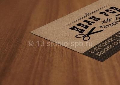 Шаблон визитки парикмахера в формате PSD