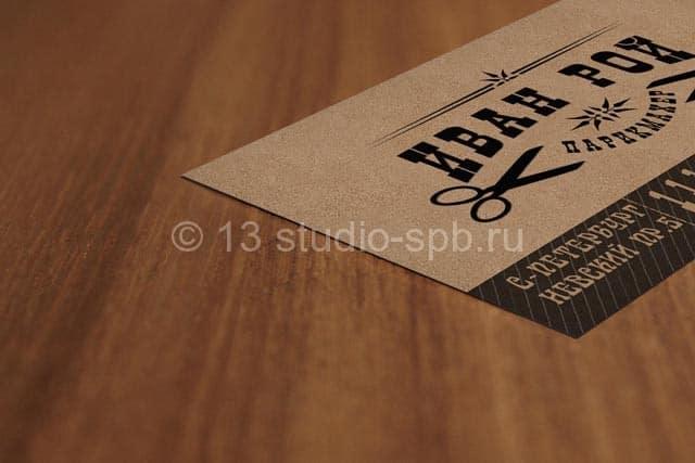 Шаблон визитки парикмахера в форматеPSD
