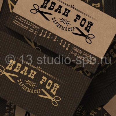 визитка парикмахера в стиле ретро