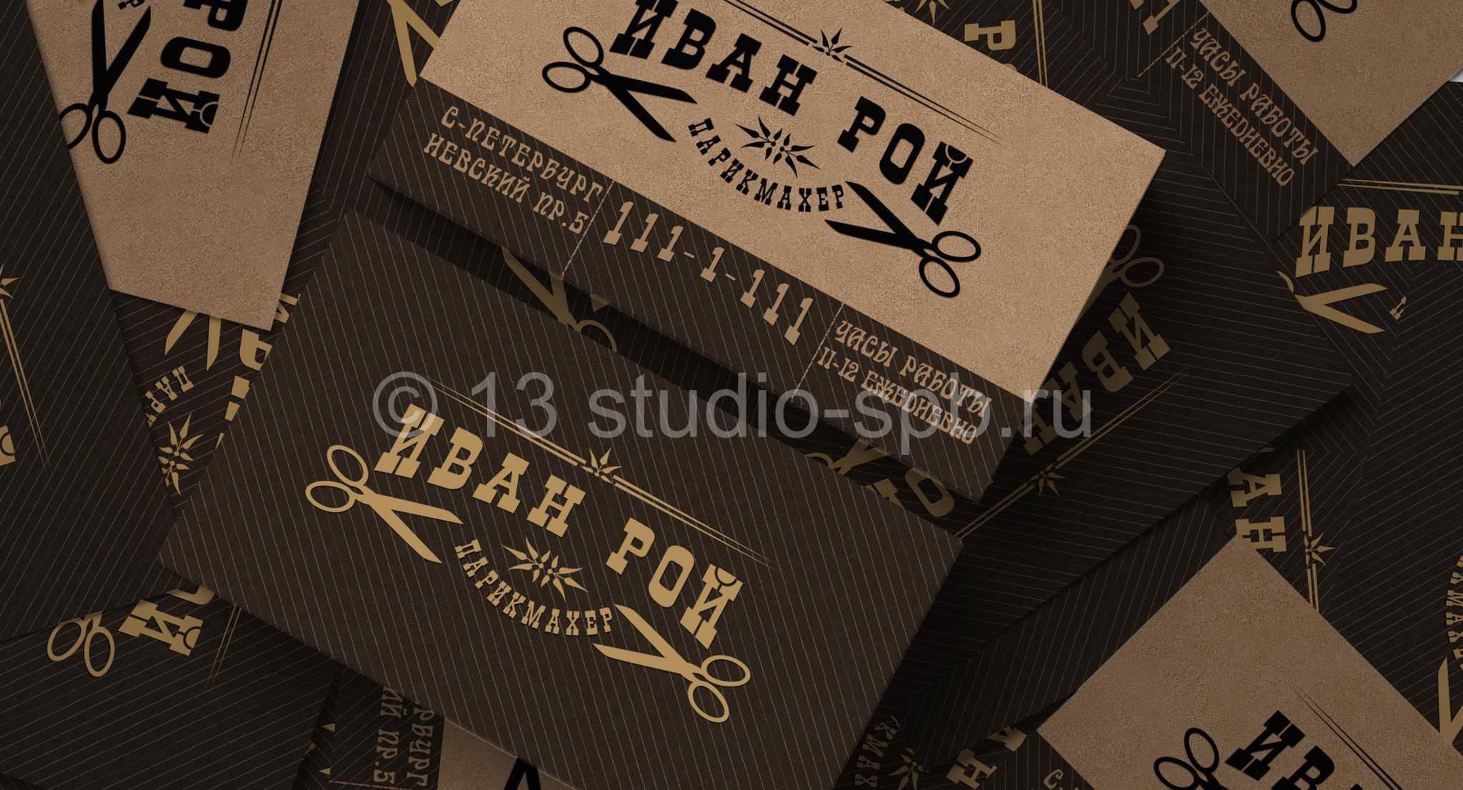 Шаблон визитки парикмахера в стиле ретро