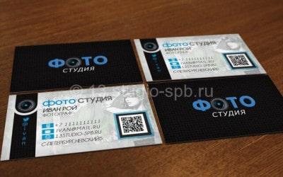 Двухсторонняя визитка фото студии