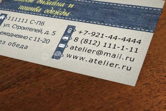 Шаблон визитки Ателье пошив одежды