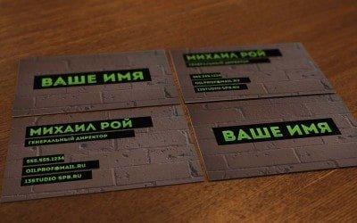 Два шаблона визитки
