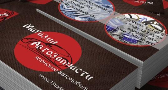 Дизайн шаблона визитки магазина авто запчастей в японском стиле