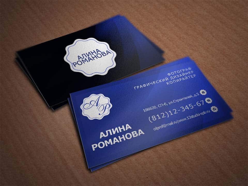 Личная визитка. Синяя
