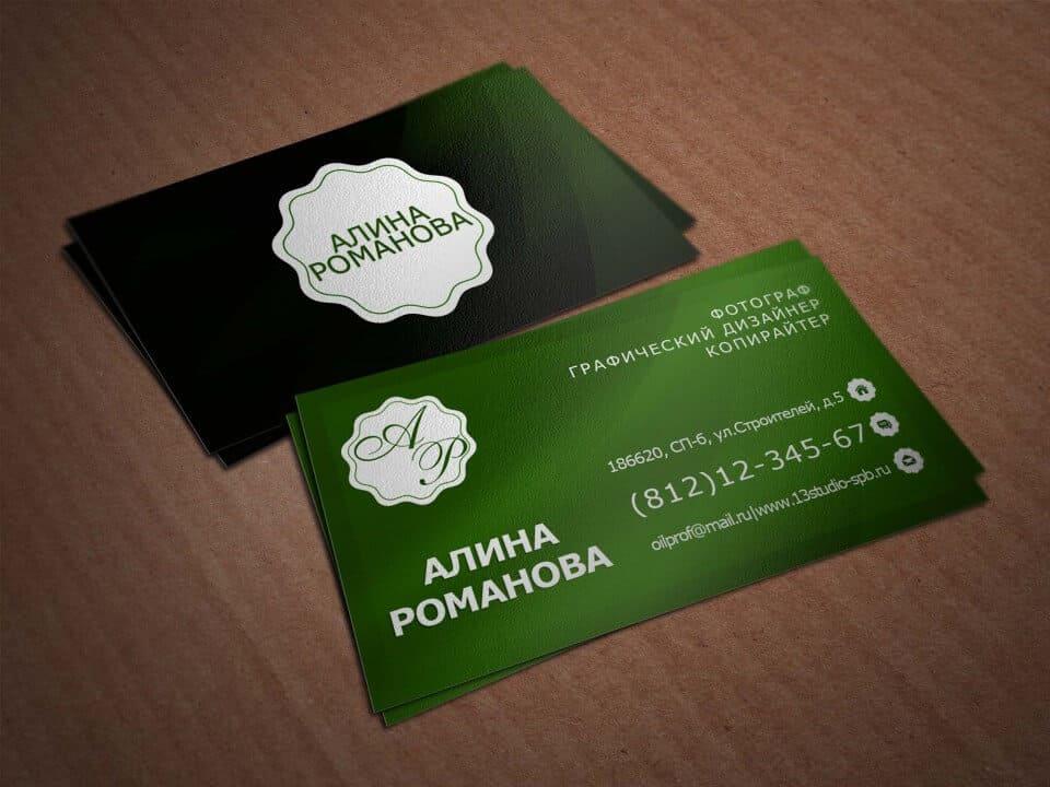 Личная визитка. Зеленая