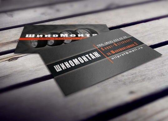 Шаблон визитки шинтомантажа