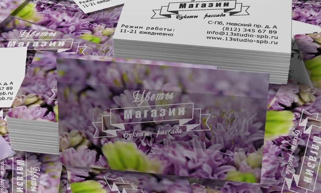 Магазин цветов|10 визиток из 1 шаблона