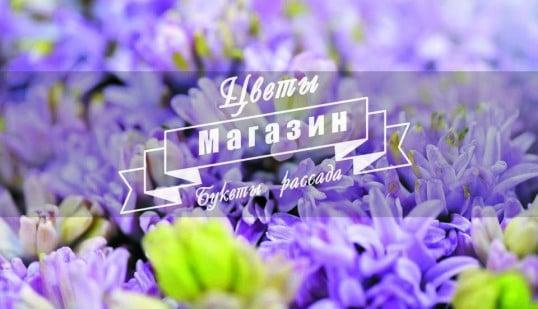 Шаблон визитки магазина цветов