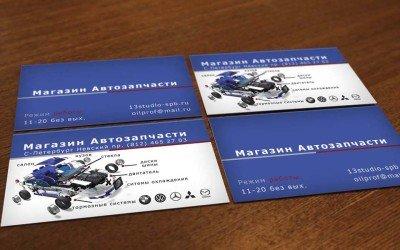 «Шаблон визитки магазина автозапчасти PSD