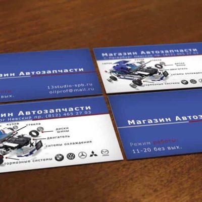 Шаблон визитки магазина автозапчасти PSD