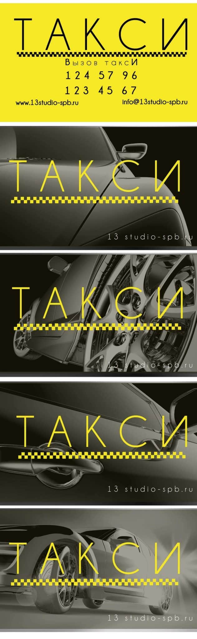 5 такси демо