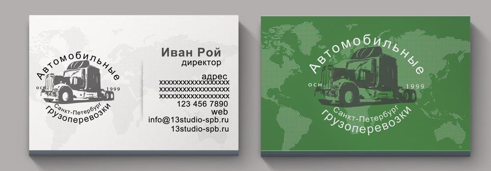 Шаблон визитки|Автомобильные грузоперевозки