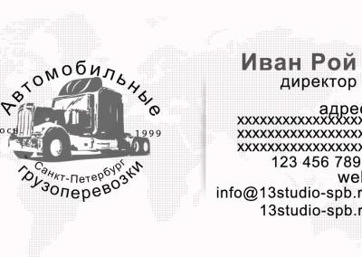 Визитка автомобильные грузоперевозки