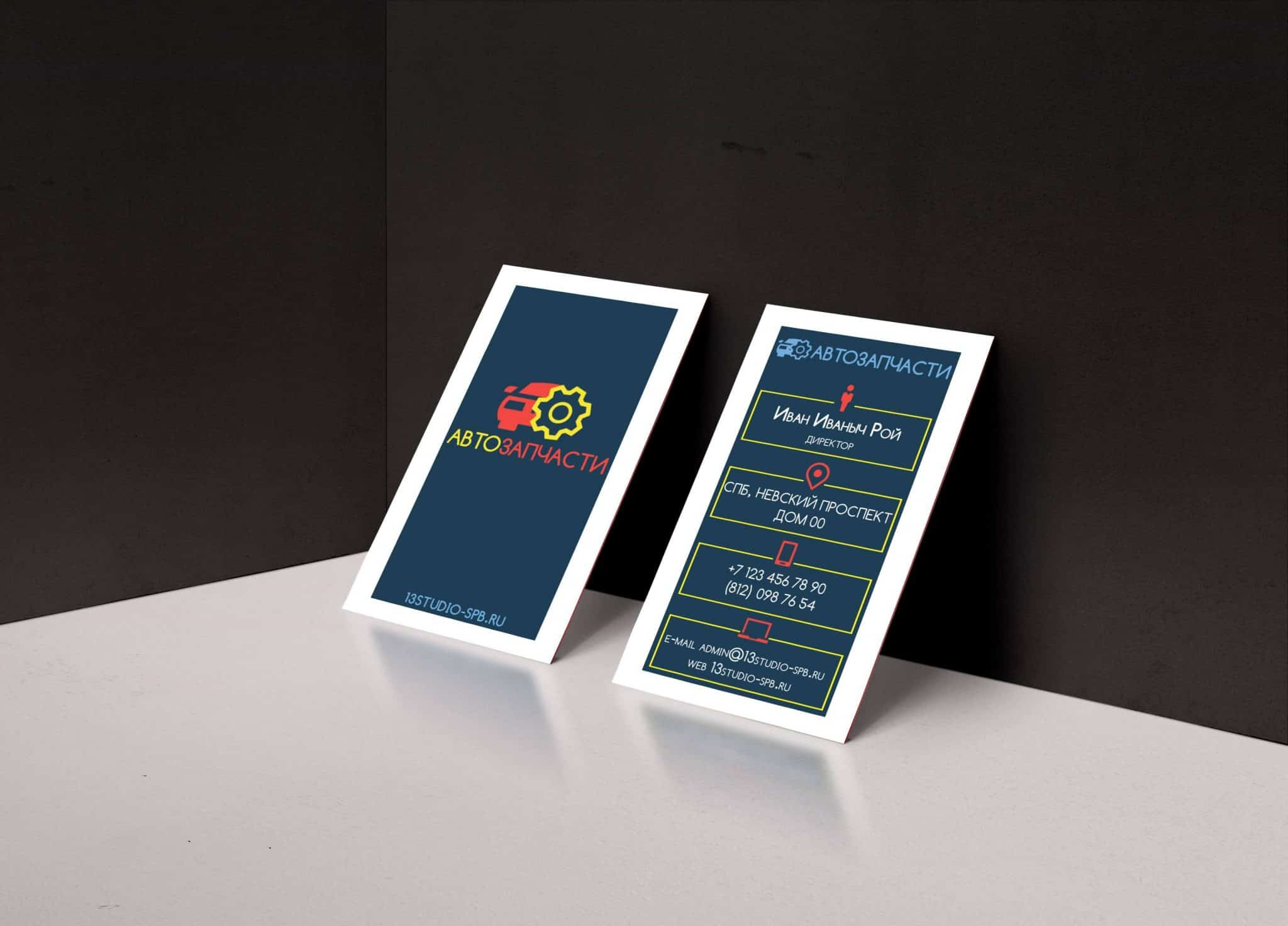 Автозапчасти. Два шаблона визитки PSD в стиле метро