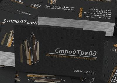 визитка строительной компании