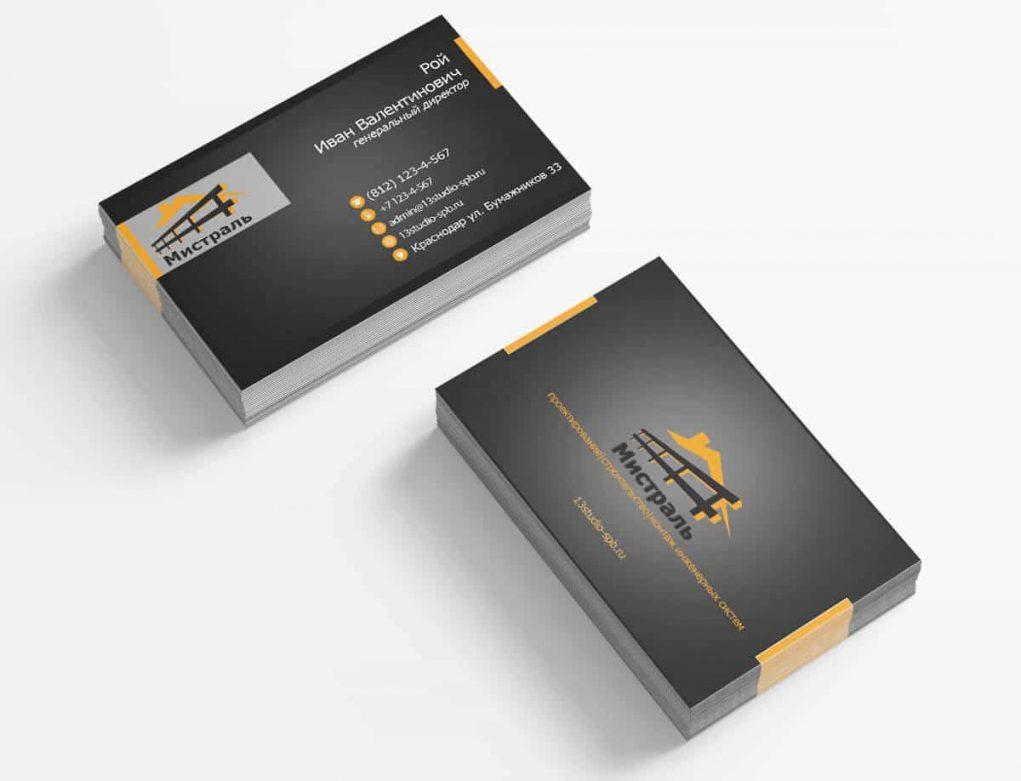 Строительная визитка с логотипом_3