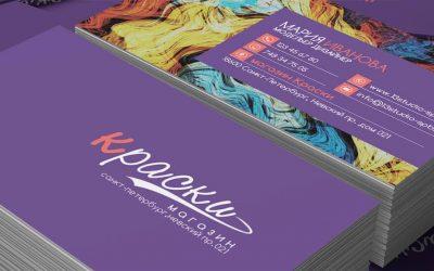 Яркая визитка с логотипом и абстрактным фоном