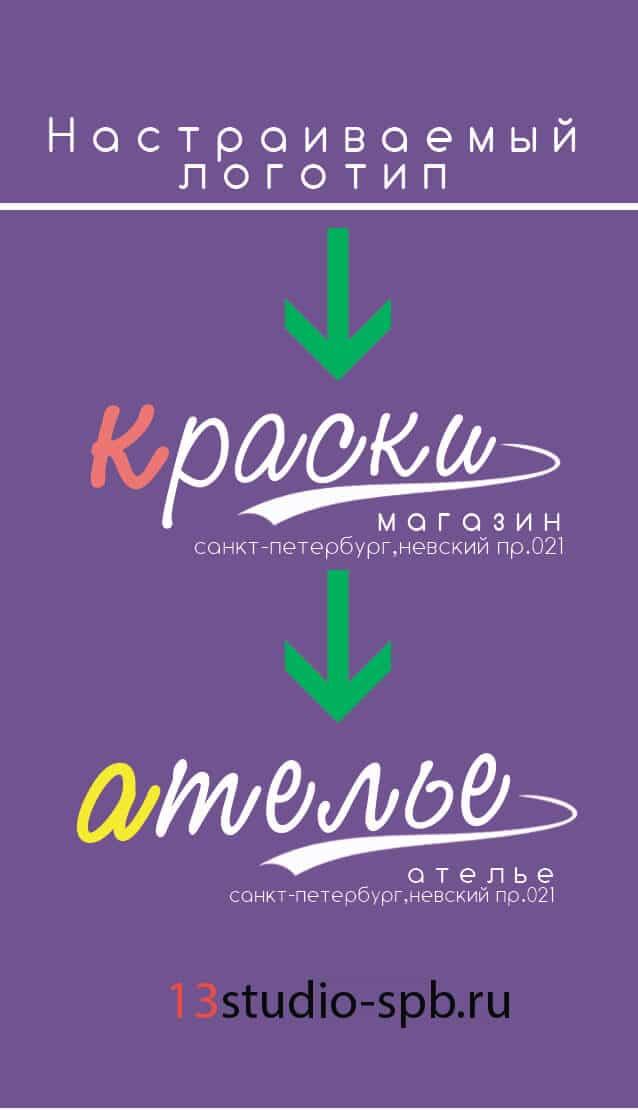 Яркая визитка_логотип