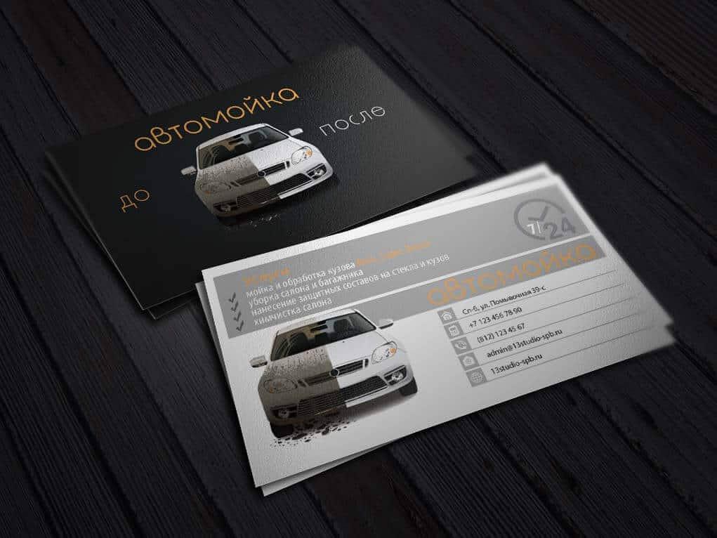 vizitka-avtomojka_demo2
