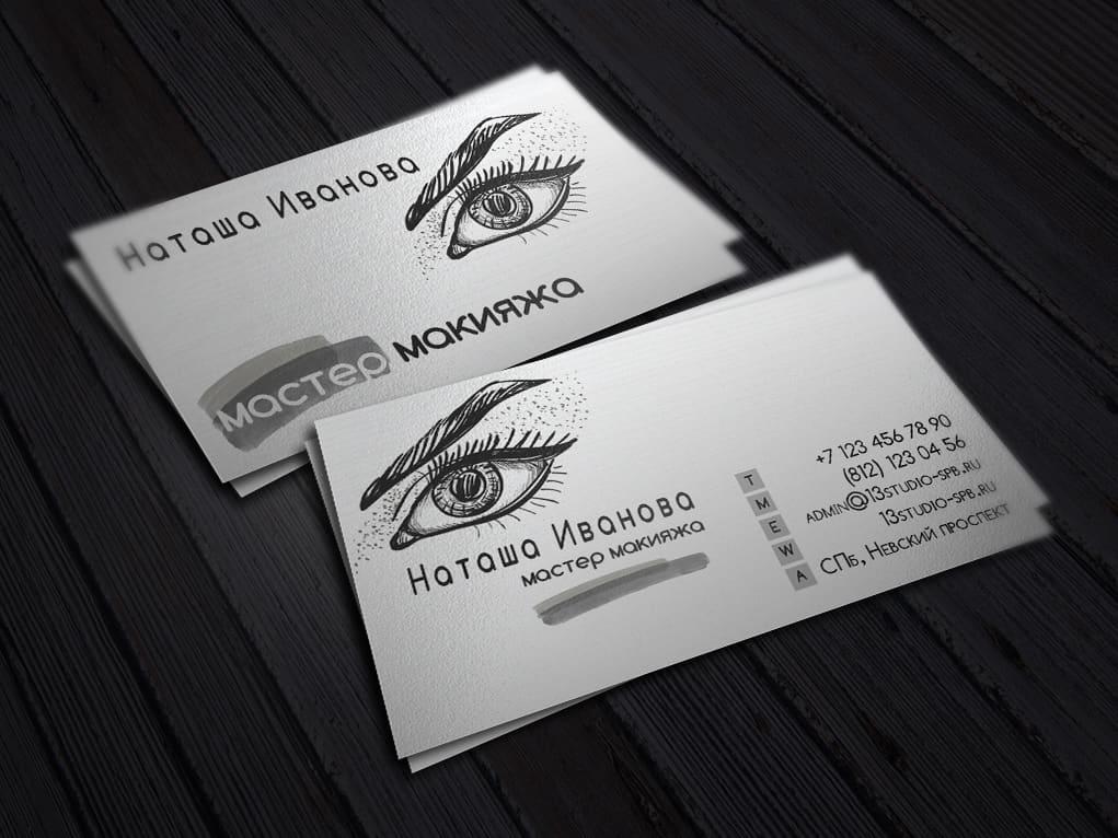 Шаблон визитки визажиста_2