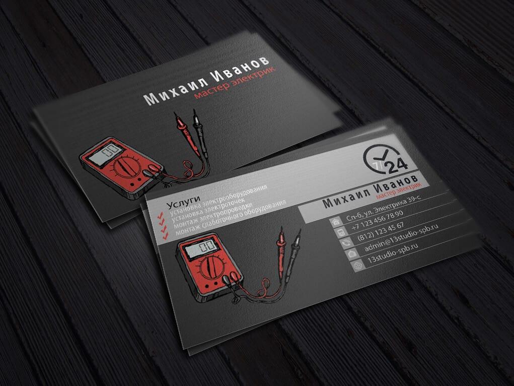 Картинки визитка электрика