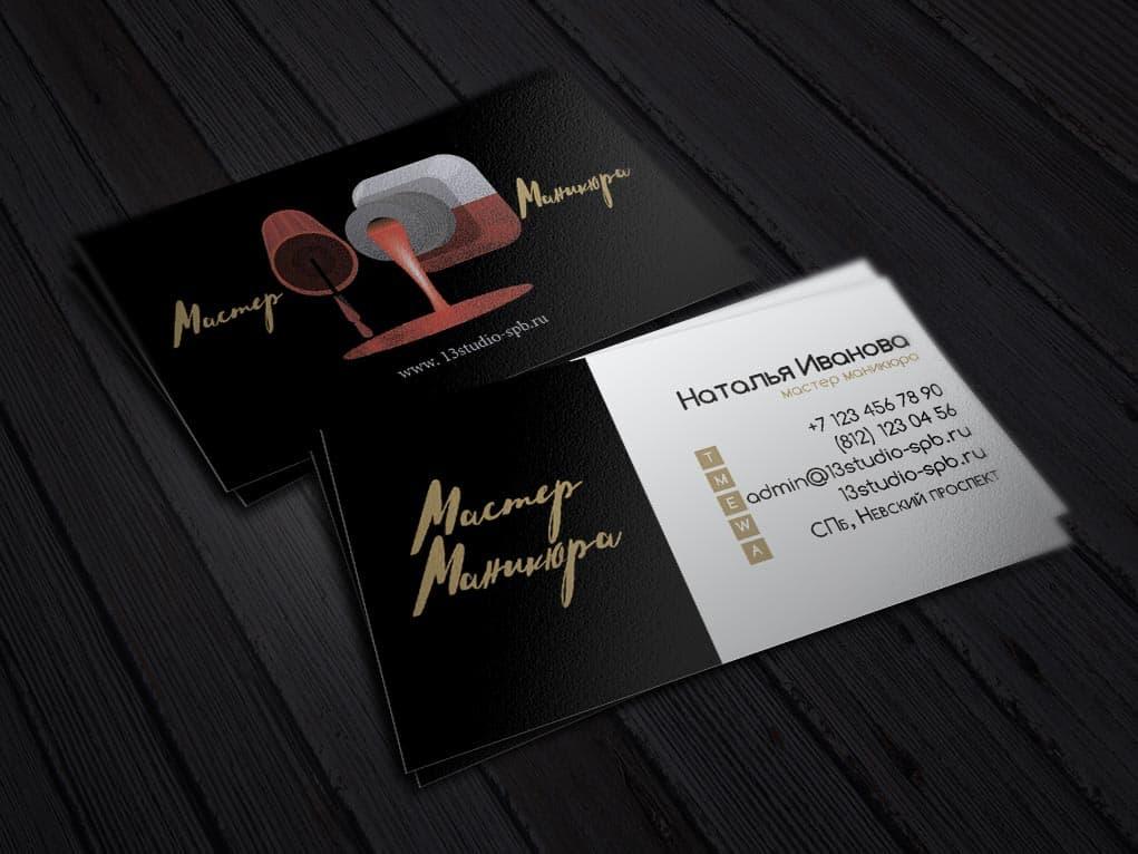 Шаблон визитка черно белая маникюр