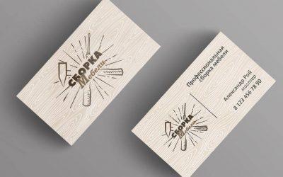 Шаблон визитки сборка мебели и логотип