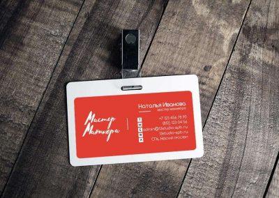 ID карта мастера маникюра