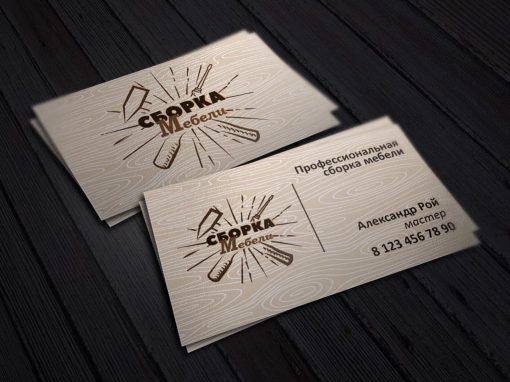 Шаблон визитки сборка мебели с логотипом _2