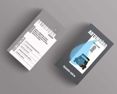 визитка автомойки PSD