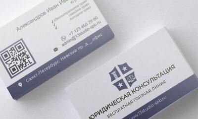 Юридическая консультация визитка