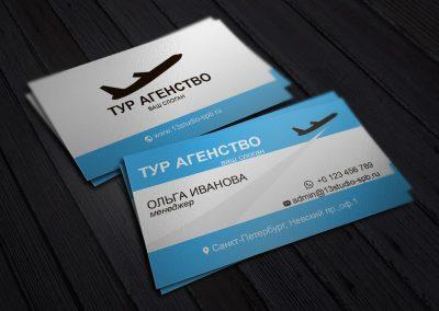 Фирменный стиль для турагенства _визитка
