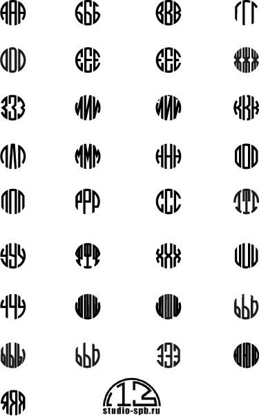 Шрифт для круглых монограмм. Русский