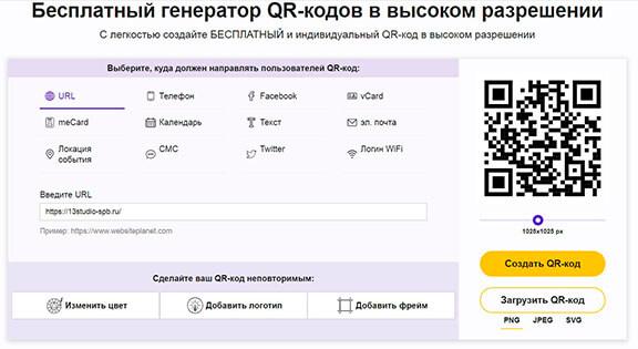 Бесплатный генератор QR кода в высоком разрешении