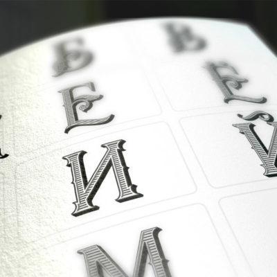 Буквы для личных монограмм