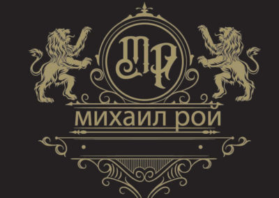 Набор русских букв для создания вензеля