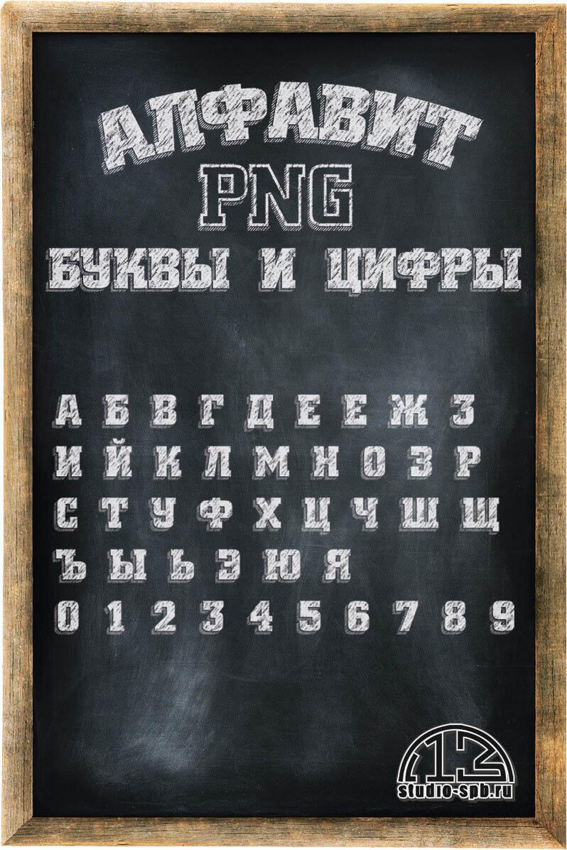 Буквы и цифры PNG с эффектом мела