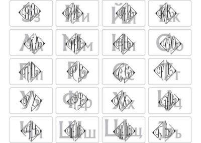 Русский шрифт для двухбуквенных монограмм