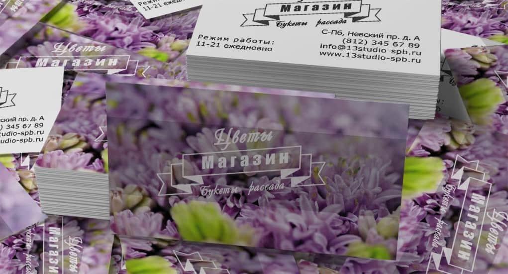 Фото визиток цветов